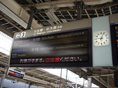 新横浜案内板20110514