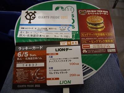 チケット類20110605