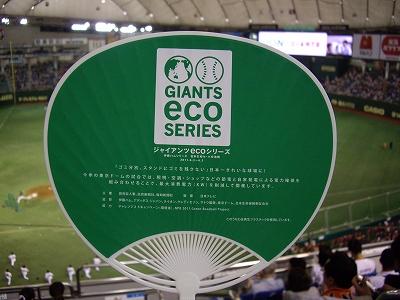 エコシリーズ20110605