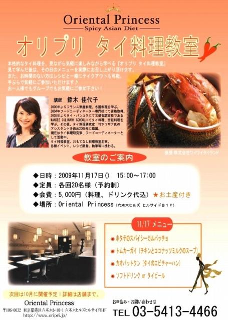 オリプリ タイ料理教室 チラシのコピー