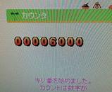 6000ば~~ん