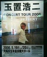 玉置コンサート