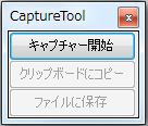 CaptureTool.jpg