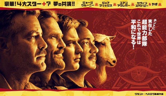 main_men_who_stare_at_goats1.jpg