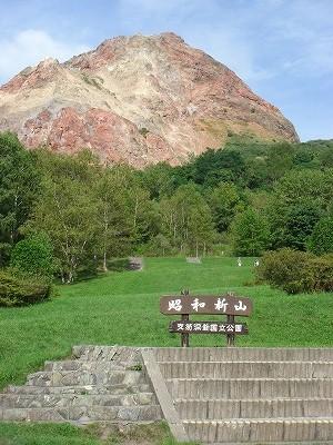 昭和新山001