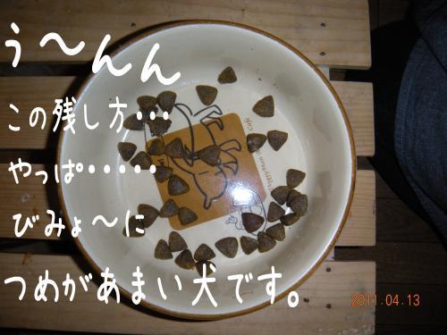縺セ縺、縺九▽縺ィ8_convert_20110413142152