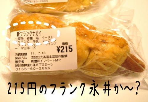 繝輔Λ繝ウ繧ッ3_convert_20110713181947