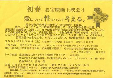新春 お宝映画上映会4