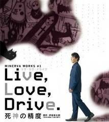 Live,Love,Drive. 死神の精度