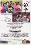 ごち会年賀状2011