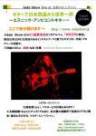 Seki Showポスター