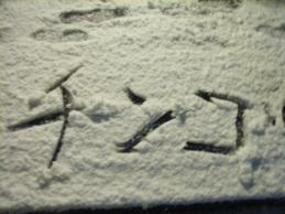 雪の贈り物