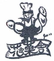 花菓舎ロゴ