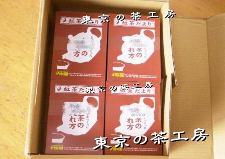 紅茶しおり2