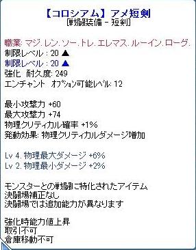 アメ短剣1