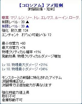 アメ短剣2