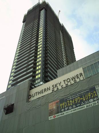 サザンスカイタワー