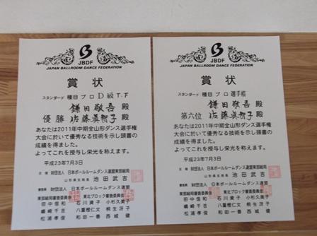 2011中期山形鎌田組賞状
