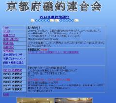 京都府磯釣連合会