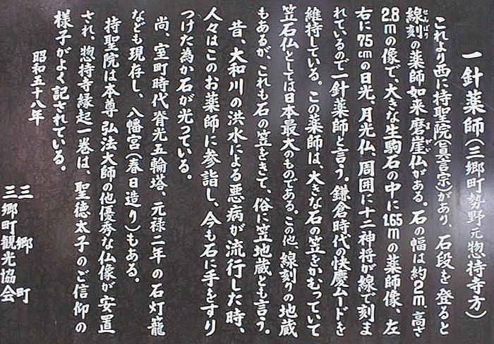 一針薬師笠石仏の地元案内看板