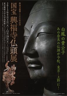 興福寺仏頭展ポスター
