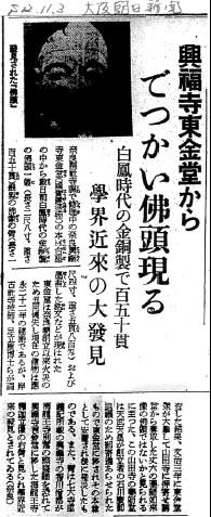 仏頭発見を伝える大阪朝日新聞記事(S12.11.3)