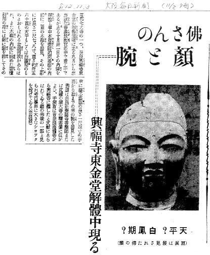 仏頭発見を伝える大阪毎日新聞記事(S12.11.3)