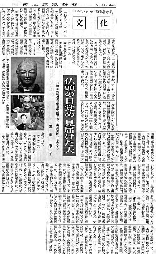 黒田康子さんの記事(日本経済新聞・2013.10.14)