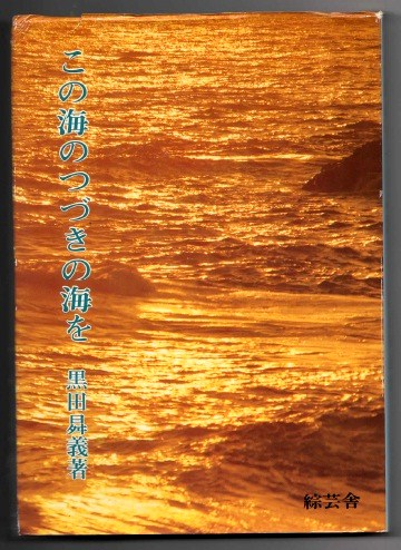 「この海のつづきの海を」黒田曻義著