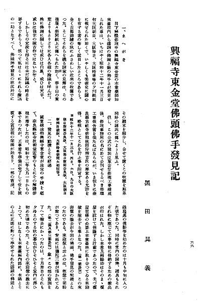 「興福寺東金堂佛頭佛手発見記」東洋美術25号(1937年12月刊)所収