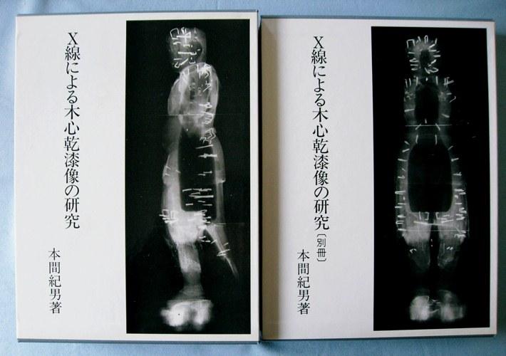 「X線による木心乾漆像の研究」 本間紀男著