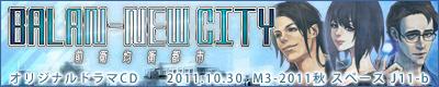 BALAN-NEW CITY