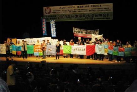 日本平和大会 ステージ 2009