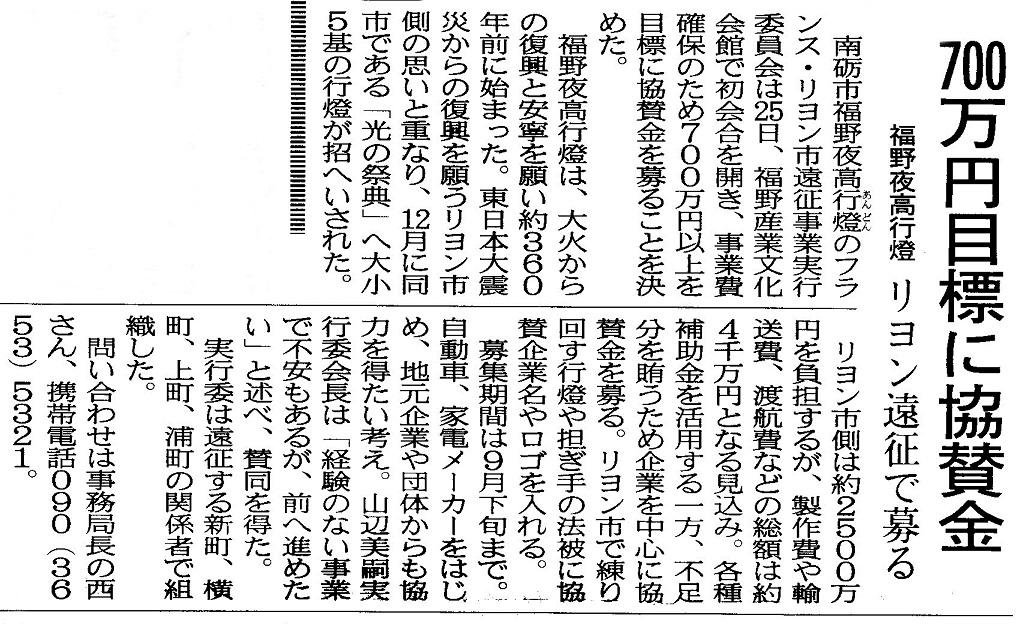 2011_8_26_kitanihon web
