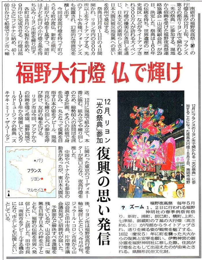 2011_7_30_kitanihon