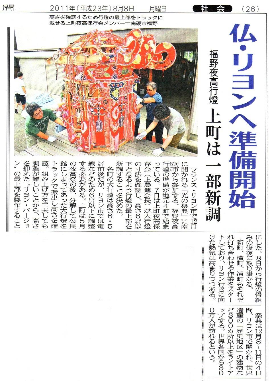 2011_8_8_kitanihon.jpg