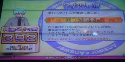 SN3A0128_convert_20110912222608.jpg