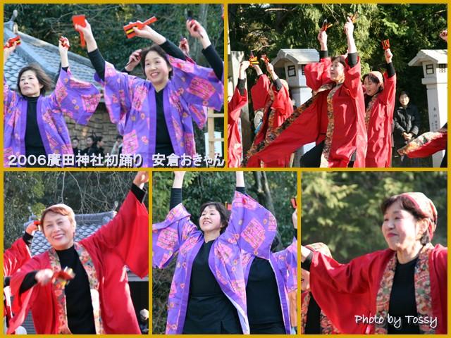 2006初踊り おきゃんさん