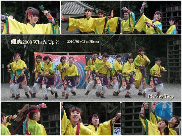 2010初踊り6 What's up?!