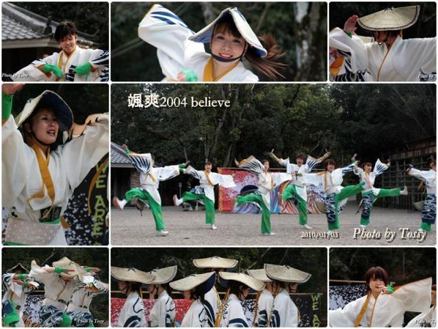 2010初踊り1 Believe