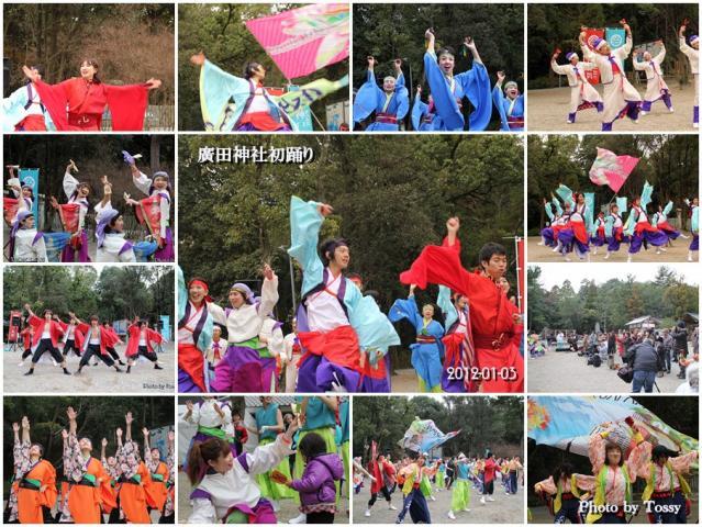 2012廣田初踊りコラージュ