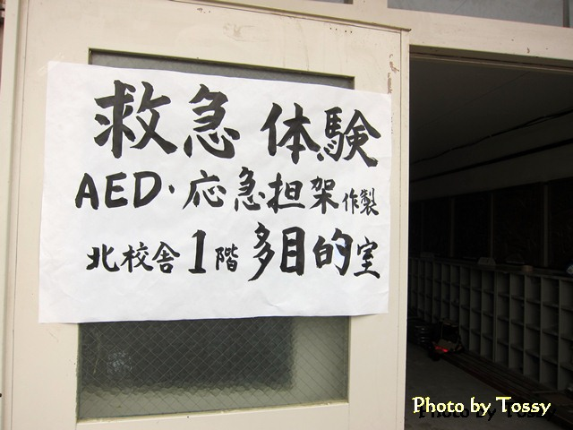 AED講習