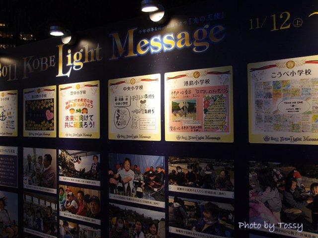 ライトメッセージ