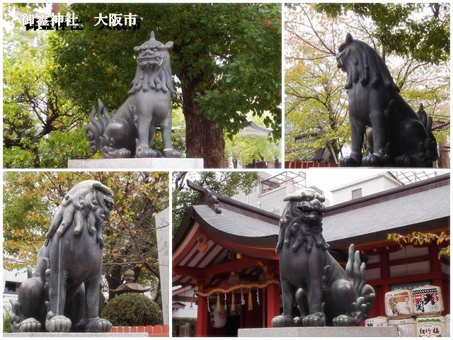 御霊神社 青銅の狛犬
