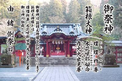 箱根神社400
