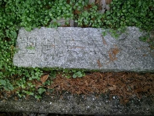 福山陸軍墓地 (9)