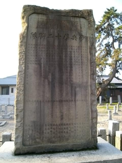 合葬碑 (3)