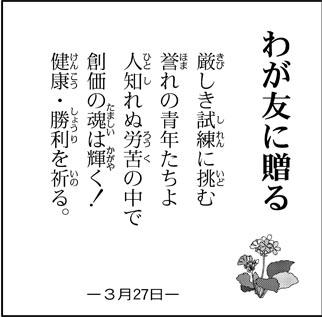わが友に贈る 2011.03.27.jpg