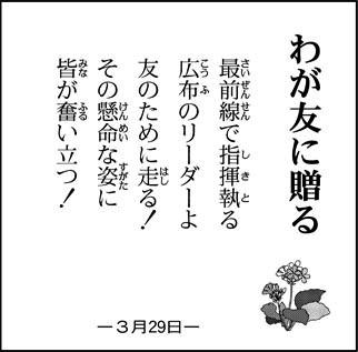 わが友に贈る 2011.03.29.jpg