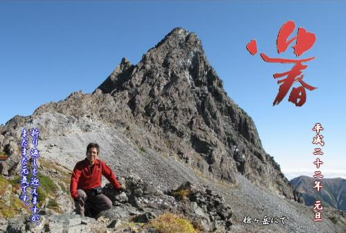 2010槍ヶ岳5